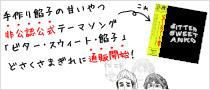 手作り餃子の甘いやつ非公認公式テーマソング「ビター・スウィート・餃子」どさくさまぎれに通販開始!