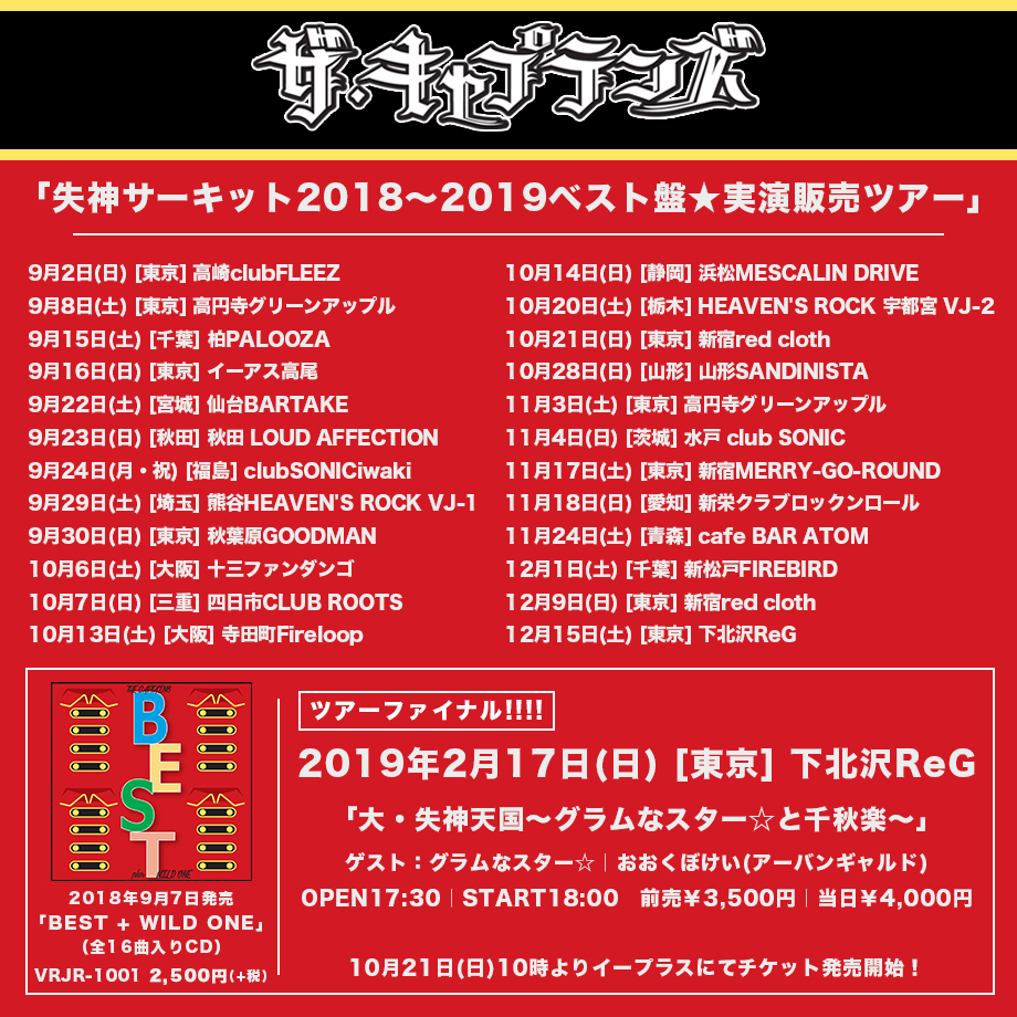 ザ・キャプテンズ、最新アルバム「BEST + WILD ONE」を引っ提げたリリースツアー「失神サーキット2018-2019〜ベスト盤実演販売ツアー〜」は2018年9月2日から2019年2月17日まで開催。
